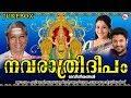 മഹാനവമി സ്പെഷ്യൽ ഗാനങ്ങൾ   Navaratri Deepam   Hindu Devotional Songs Malayalam   Devi Songs