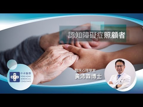 中卓醫務-Support for Carers of Dementia Patients (Cantonese video with traditional Chinese subtitle)
