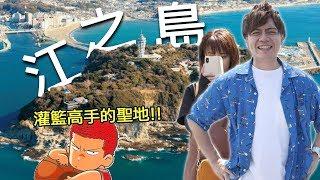開車到日本江之島・鎌倉!動漫「灌籃高手」就是在這裏拍的呀~♥