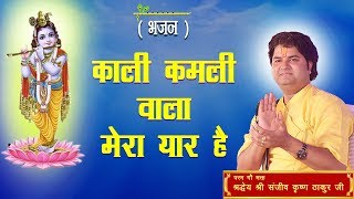 Kali Kamli Wala Mera Yaar Hai || Shri Sanjeev Krishna Thakur Ji