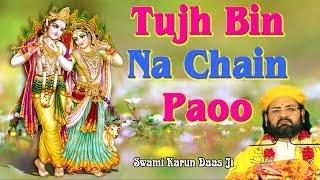 तुझ बिन ना चेन पाऊ !! Tujh Bin Na Chain Paoo !! Popular Bhajan !! Shri Swami Karun Dass Ji Maharaj