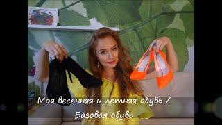 Моя весенняя и летняя обувь / Базовая обувь