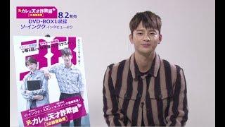 ソ・イングクインタビューを一部公開!8.2「元カレは天才詐欺師」DVD-BOX1特典映像より