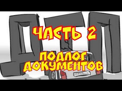 ДТП ГРОДНО часть 2. ПОДЛОГ ДОКУМЕНТОВ. FULLER GUN