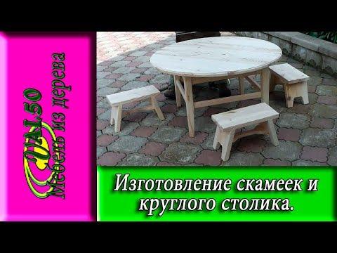 Изготовление скамеек и круглого столика