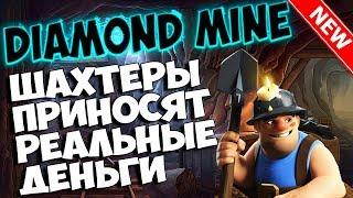 Diamond-Mine.ru игра с выводом реальных денег без баллов платит