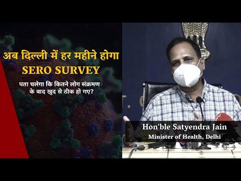 अब दिल्ली में हर महीने होगा SERO SURVEY पता चलेगा कि कितने लोग संक्रमण के बाद खुद से ठीक हो गए?