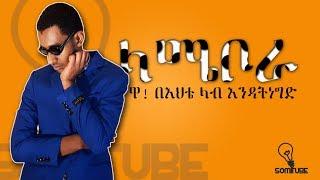 ላሜ ቦራ ዋ! (በእህቴ ላብ መነገድህን አቁም)||LAME BORA And The Modern Theft || #Somi Tube Episode 26
