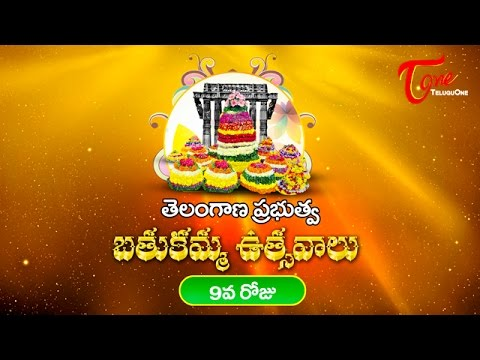 Bathukamma Festival | Day 9 | Telangana State Govt Special Celebrations