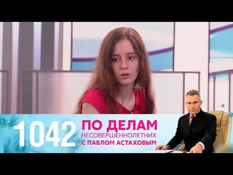 По делам несовершеннолетних   Выпуск 1042