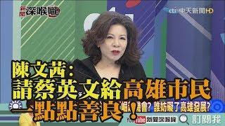 《新聞深喉嚨》精彩片段 陳文茜:請蔡英文給高雄市民一點點善良!