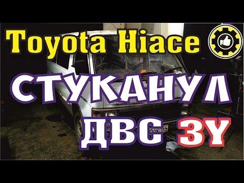 Фото к видео: Движок стуканул! Toyota Hiace. ДВС 3Y. (#AvtoservisNikitin)