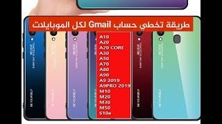 حذف وتخطي حساب جوجل لهاتف | Samsung J6 Plus SM-J610F | بدون بوكس
