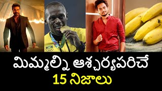 Top 15 Unknown Facts in Telugu   Interesting and Amazing Facts   Part 92   Minute Stuff