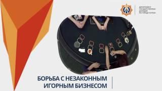 Служба экономических расследований ДГД по городу Астана