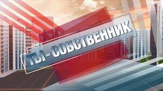 """Ты собственник - """"Аварии на теплосетях и как себя вести"""" 25.09.2018"""