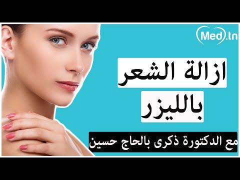 Dr Dhekra Ben Hadj Hassine Médecin Esthétique