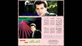 اغاني طرب MP3 اسلام - النوم راح تحميل MP3
