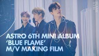 ASTRO 아스트로   Blue Flame MV MAKING FILM