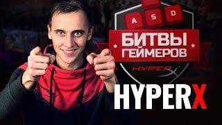 НОВАЯ БИТВА ГЕЙМЕРОВ #HYPERXBATTLE | КАСТИНГ