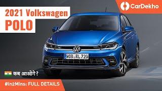 Volkswagen Polo 2021 INDIA में LAUNCH होगी या नहीं? | Full Details #In2Mins | CarDekho.com