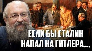 """Анатолий Вассерман. """"Если бы Сталин нaпaл на Гитлера..."""""""