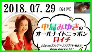 中島みゆきオールナイトニッポン月イチ2018.07.29〔64回〕