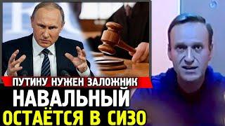ОБРАЩЕНИЕ НАВАЛЬНОГО ИЗ СИЗО. Навальный Остается в СИЗО.