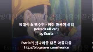 방대식 & 맹수민 - 점점 마음이 끌려 (Full Ver.) (드래곤볼GT OP)