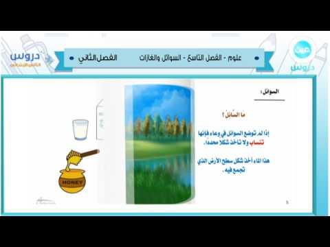 الثاني الابتدائي | الفصل الدراسي الثاني 1438 | علوم | الفصل التاسع-السوائل والغازات