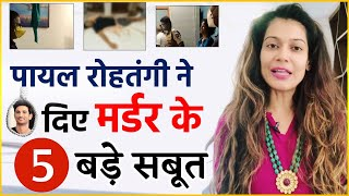 Payal Rohatgi Gave 5 Big Evidences, That Clears Sushant's Death Is Not Suicide, Its Planned Murder!