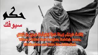 Let Your Sword Judge - Jaahiliyah Pre-Islamic Arabic Poetry حكم سيوفك