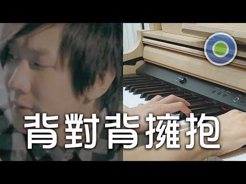 背對背擁抱 鋼琴版 (主唱: 林俊傑 JJ)