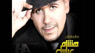 تحميل اغاني Hisham Abass...Ma Tebatalesh   هشام عباس...ما تبطليـش MP3