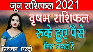 Virishbh Rashifal | Predictions for JUNE - 2021 Rashifal | Monthly Horoscope |Astro Priyanka - PREDICT