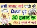 खुशखबरी आधार कार्ड वालो को मिल रहे हैं 30 हजार रूपये, Modi Sarkar Yojana 2019