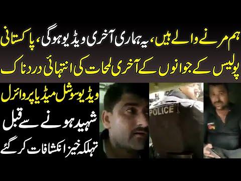 پاکستانی پولیس اہلکاروں کے آخری لمحات کی وائرل ویڈیو:ویڈیو دیکھیں
