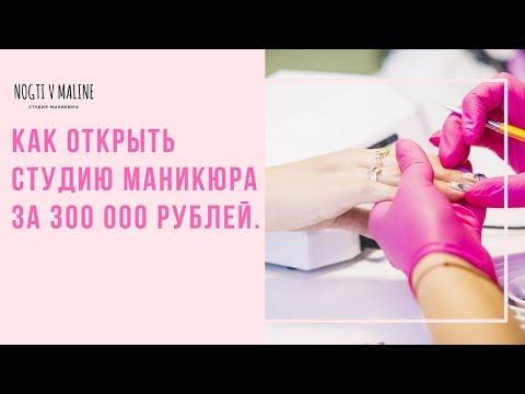 Как открыть маникюрную студию / Бизнес-план для девушек