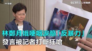 反送中/林鄭月娥哽咽淚籲「反暴力」 發言被記者打斷狂嗆|三立新聞網SETN.com