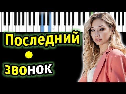 Лера Козлова - Последний звонок | Piano_Tutorial | Разбор | КАРАОКЕ | НОТЫ