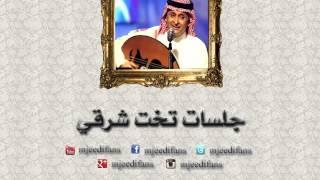 تحميل اغاني مجانا عبدالمجيد عبدالله ـ امسح الدمعه | جلسات تخت شرقي