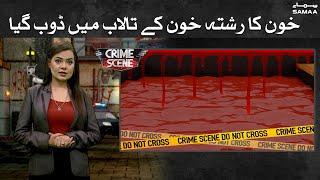 Crime Scene | SAMAA TV | 07 July 2021