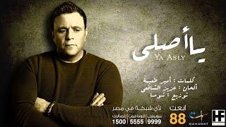 Mohamed Fouad - Ya Asly (Official Audio)  محمد فؤاد - يا أصلى (النسخة الاصلية) | 2014