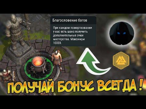 Как получить бонус Благословление Богов котле ? Frostborn: Coop Survival