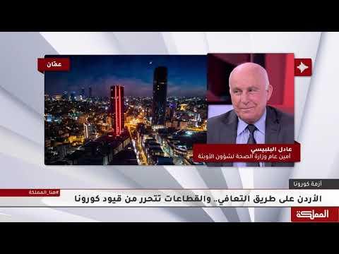 الأردن : فتح دور السينما وأماكن الترفيه والرياضة