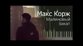 Макс Корж - Малиновый закат (video clip)