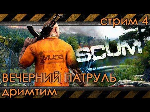 SCUM - путешествуем бригадой с Зилуксом.