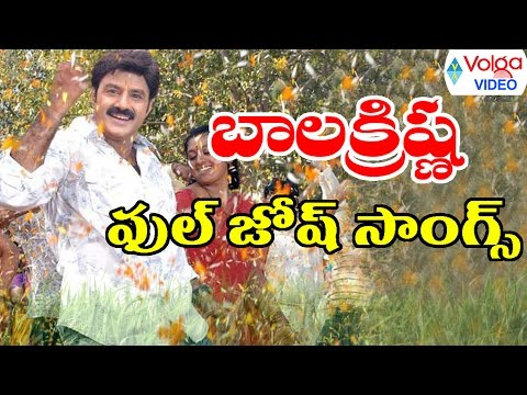 Balakrishna Full Josh Songs || Volga Videos || 2017