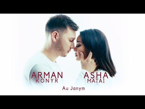 Арман Қоныр & Аша Матай – Ау, жаным