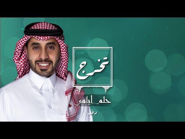 زفة تخرج حلم أيامي نسخة دف متجر كورد استديو